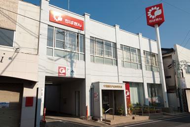 八日市場支店 | 千葉銀行