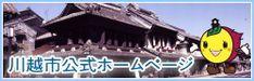 川越市ホームページ