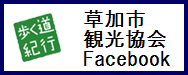 草加市観光協会公式Facebookページ