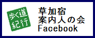 草加宿案内人の会公式Facebookページ