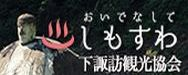 下諏訪観光協会ホームページ