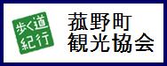 菰野町観光協会