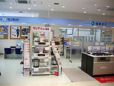 塩釜ガス株式会社 | 商品取扱店...