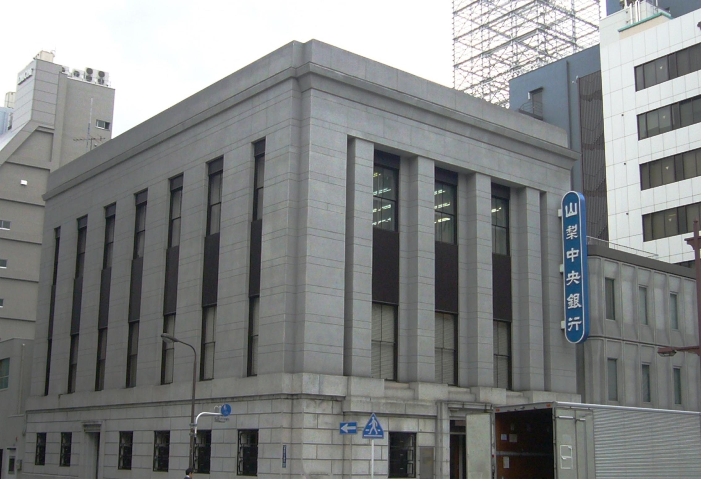 東京支店 | 山梨中央銀行