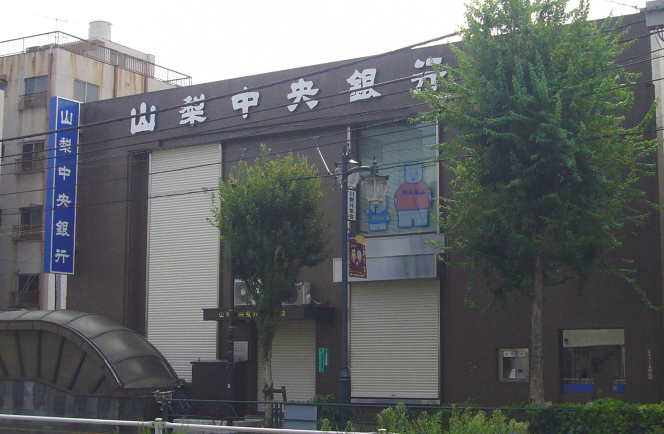 荻窪支店 | 山梨中央銀行